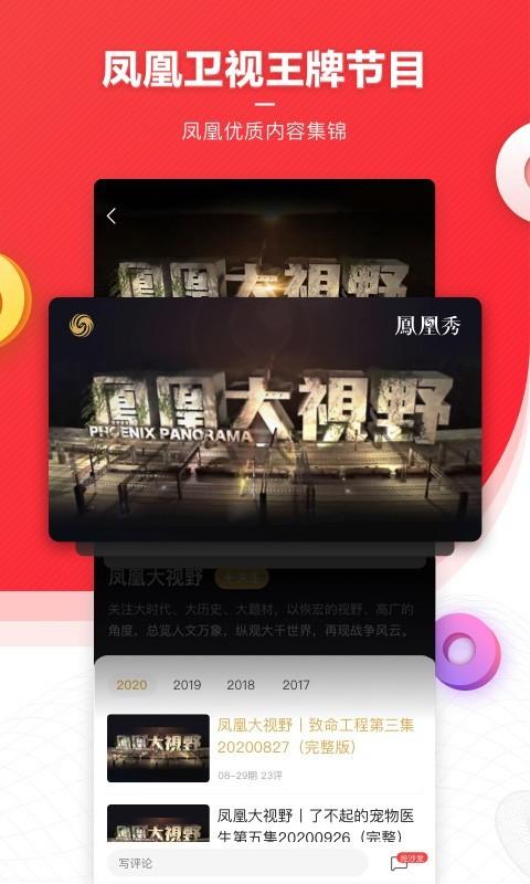 凤凰新闻软件截图3