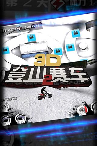 3D登山赛车2软件截图0