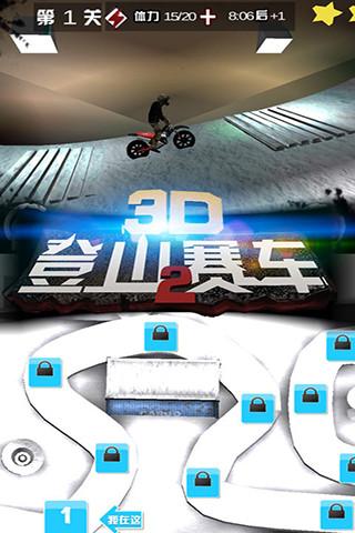 3D登山赛车2软件截图1