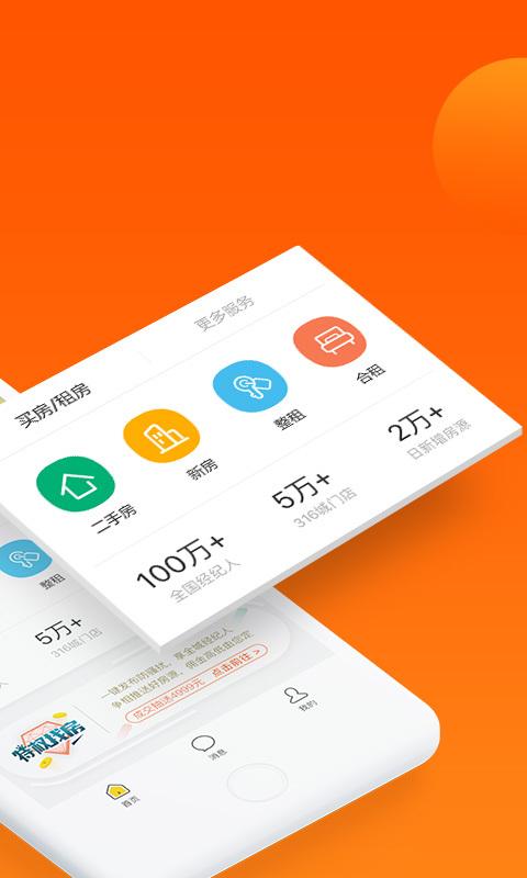 优优好房软件截图1