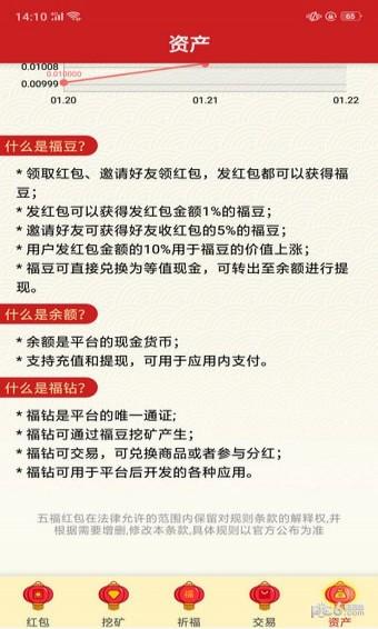 五福红包app软件截图1
