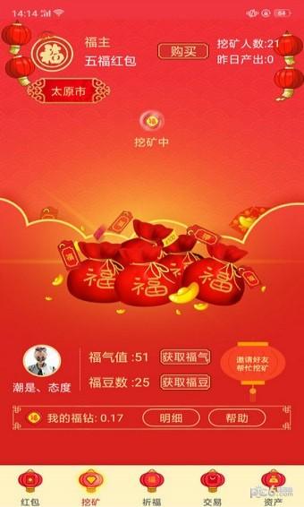 五福红包app软件截图3