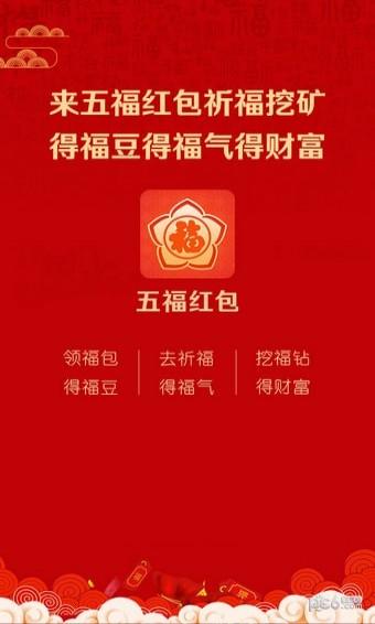 五福红包app软件截图4