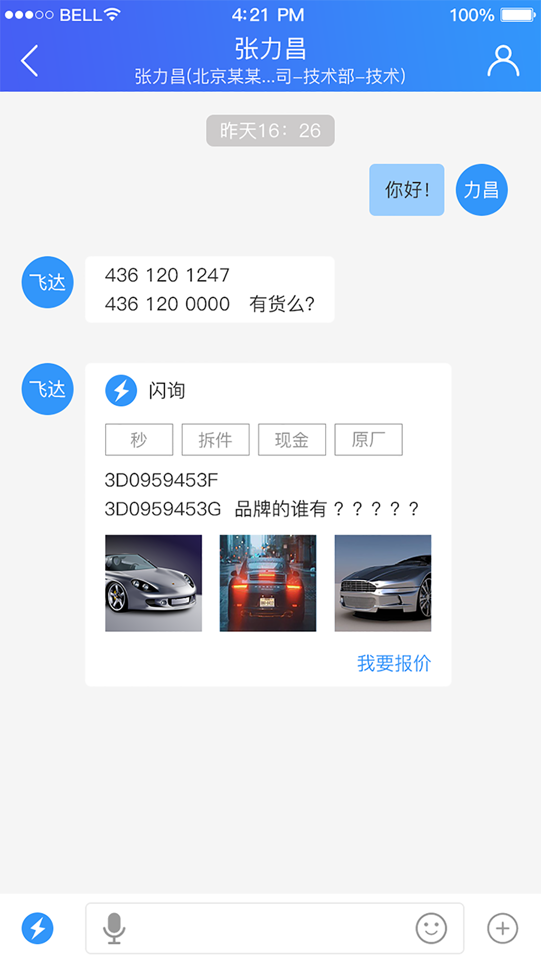 车企典移动端软件截图2