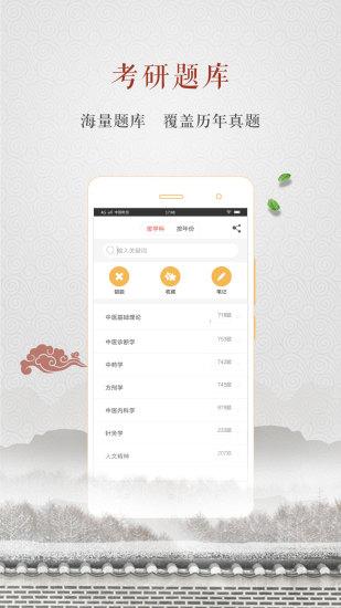 中医综合真题软件截图0