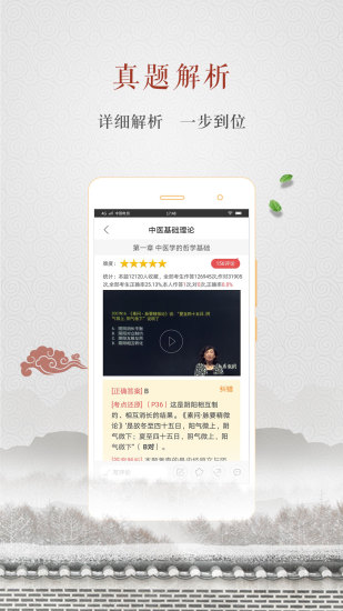 中医综合真题软件截图4