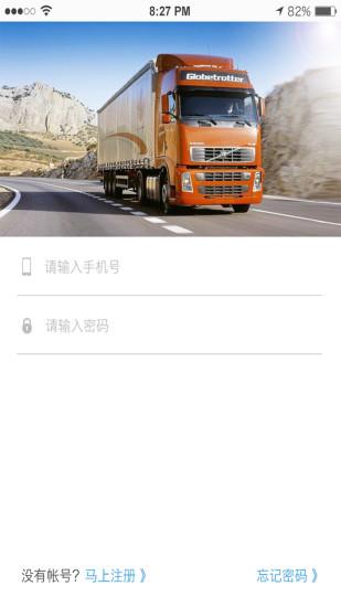 乐舱拖车软件截图0