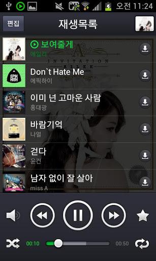 Naver音乐播放器软件截图0