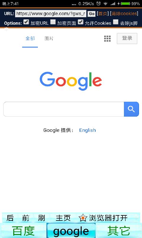 网络搜索桌面软件截图1