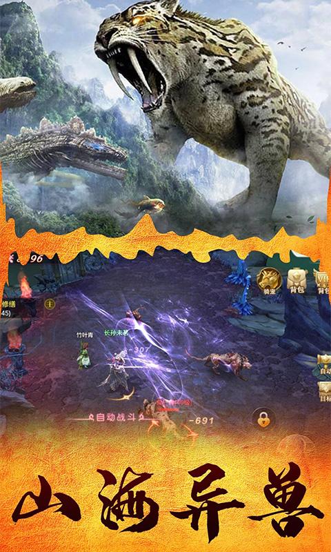 酒神阴阳冕:山海经异兽仙侠游戏软件截图0