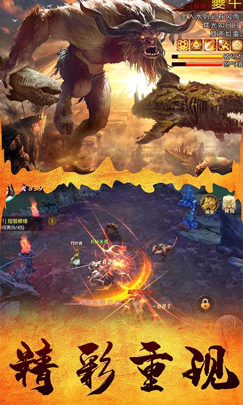 酒神阴阳冕:山海经异兽仙侠游戏软件截图1