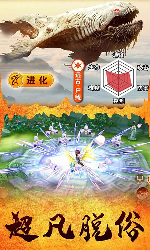 酒神阴阳冕:山海经异兽仙侠游戏软件截图2