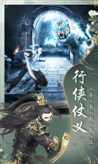 幻剑情缘:三生三世软件截图3