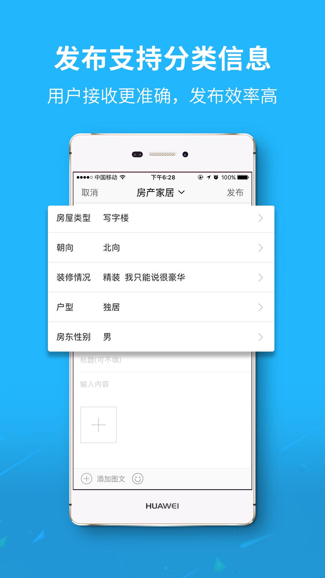 魅力庐江网软件截图1