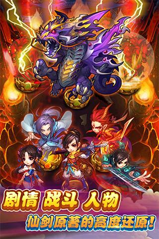 仙剑奇侠传 官方手游软件截图2