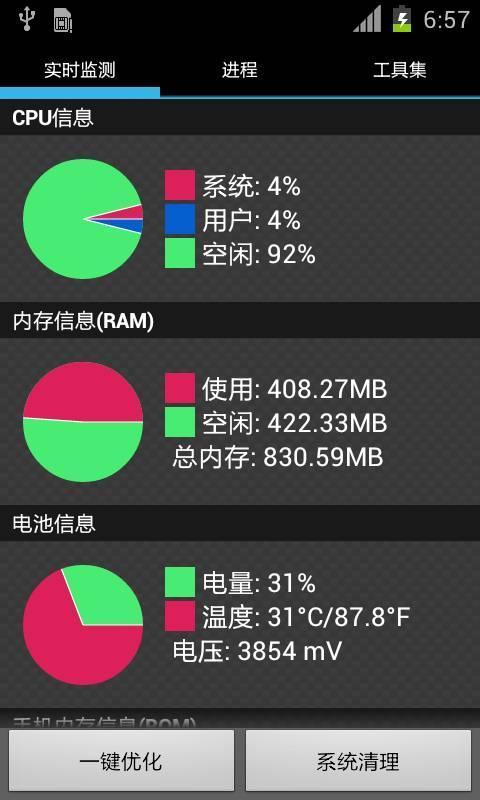 Android助手软件截图1