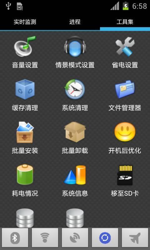 Android助手软件截图3