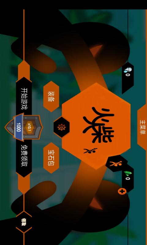 火柴人格斗2软件截图2
