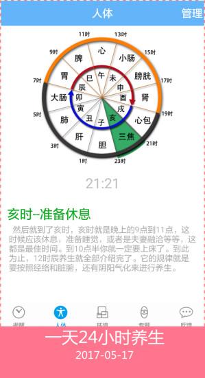 科学作息时间表软件截图3