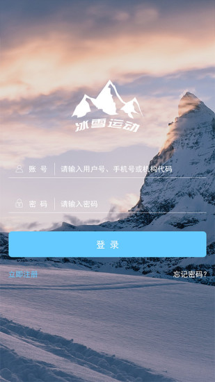 冰雪运动软件截图0