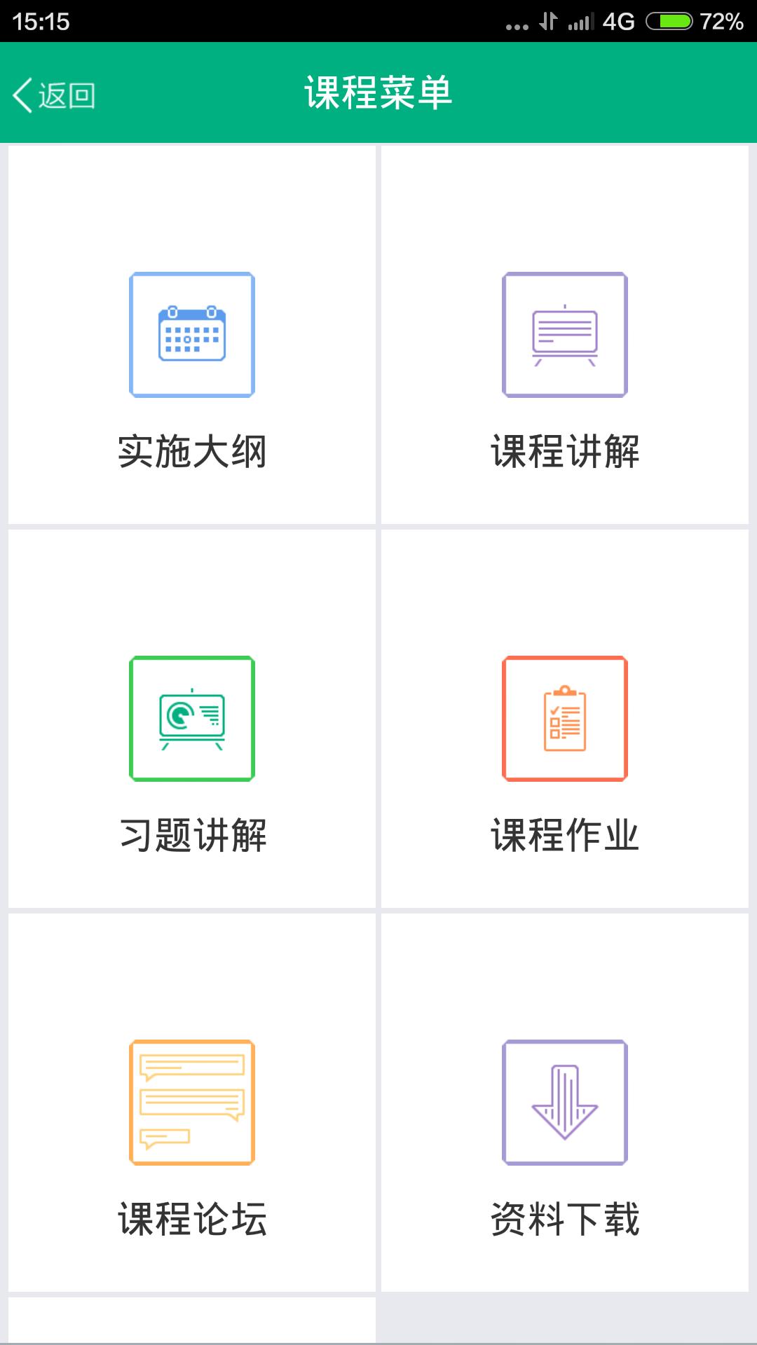 青书(西南交通)软件截图1