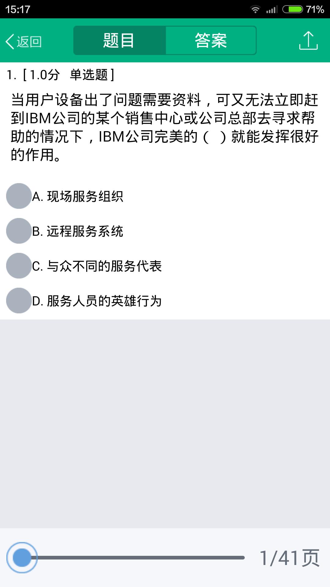 青书(西南交通)软件截图4
