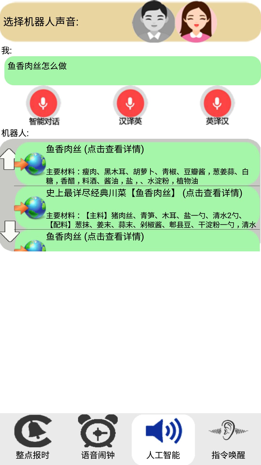 智能语音助理软件截图3