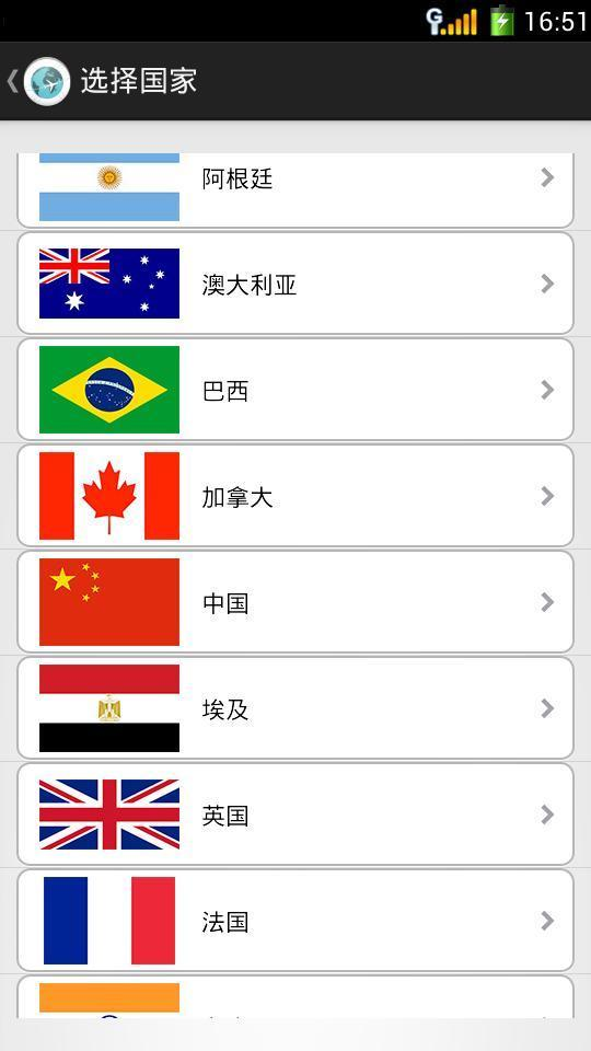 出国通软件截图1