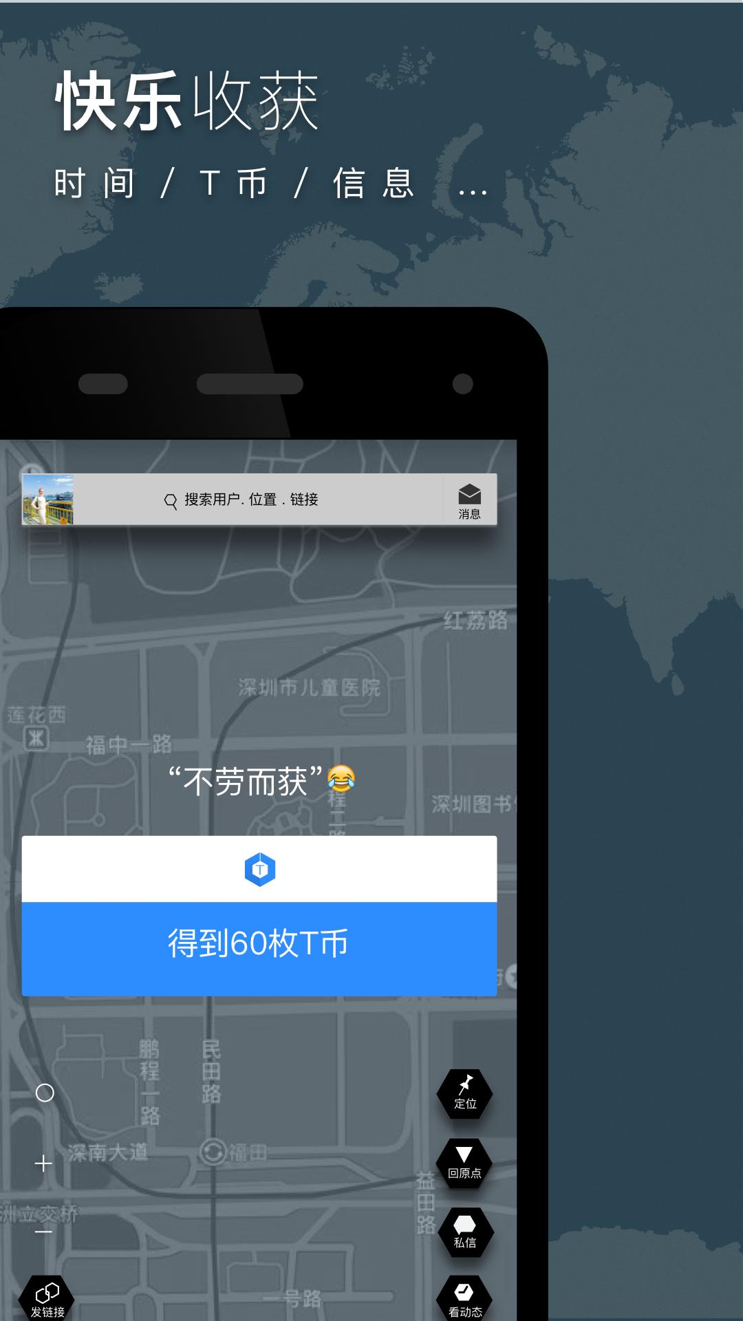个人地图软件截图1