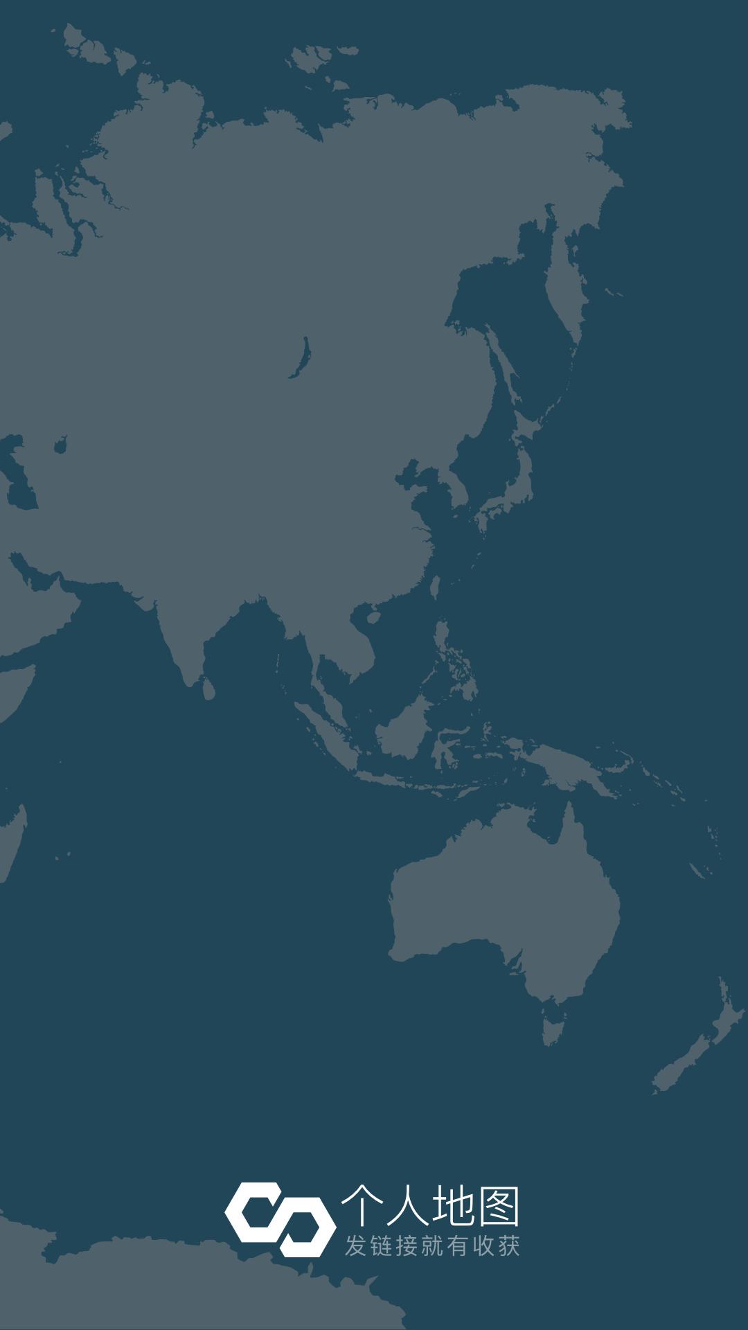 个人地图软件截图3