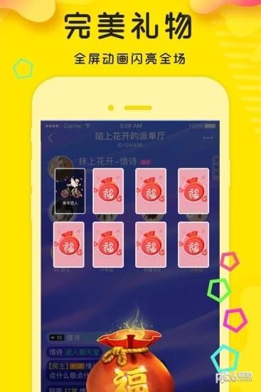 猫咪语音app软件截图3