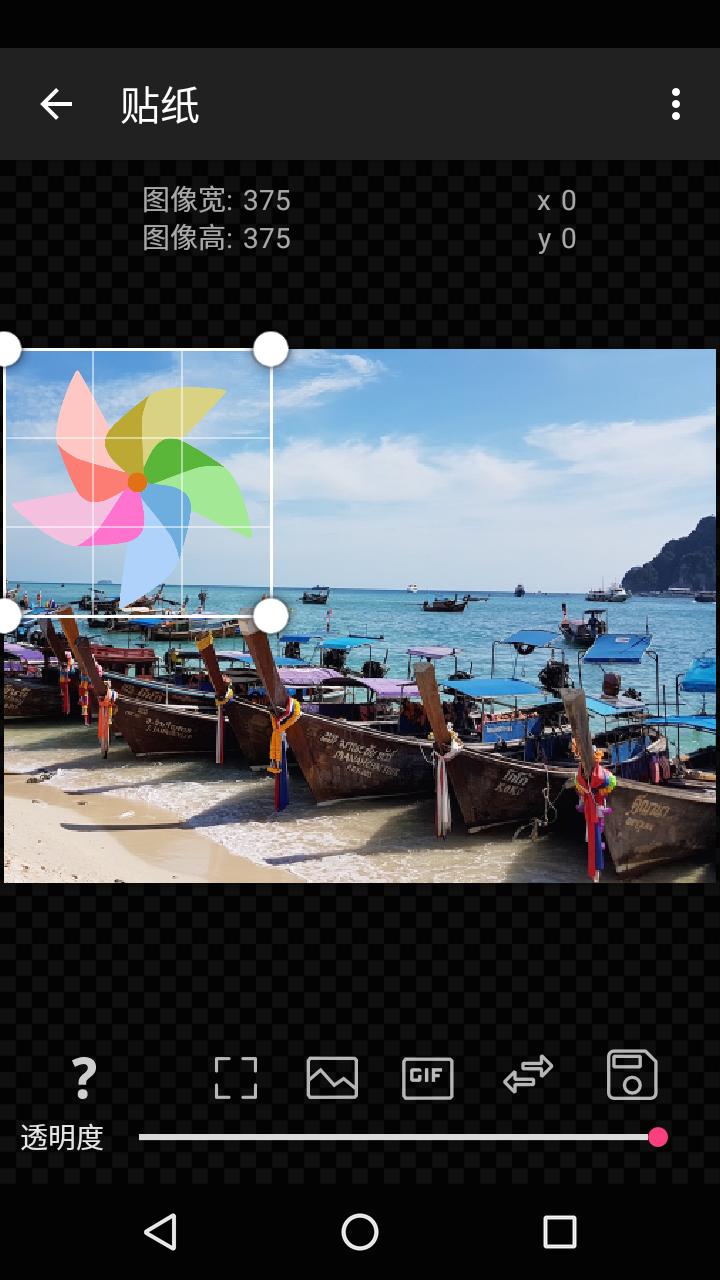 GIF工作室软件截图3