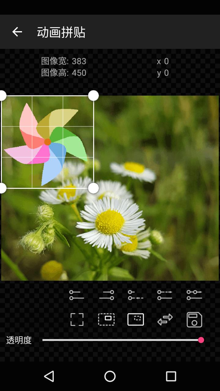 GIF工作室软件截图4