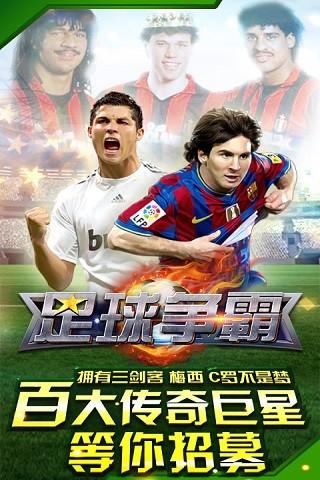 足球争霸软件截图4