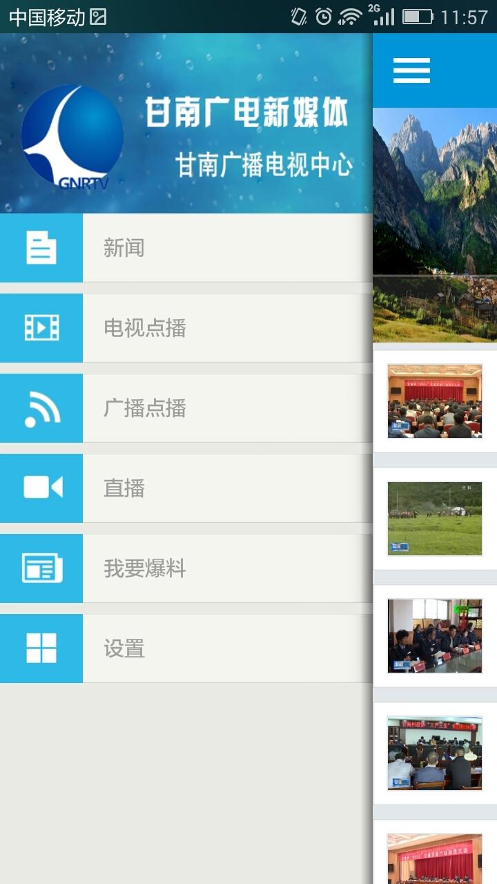 甘南手机台软件截图0
