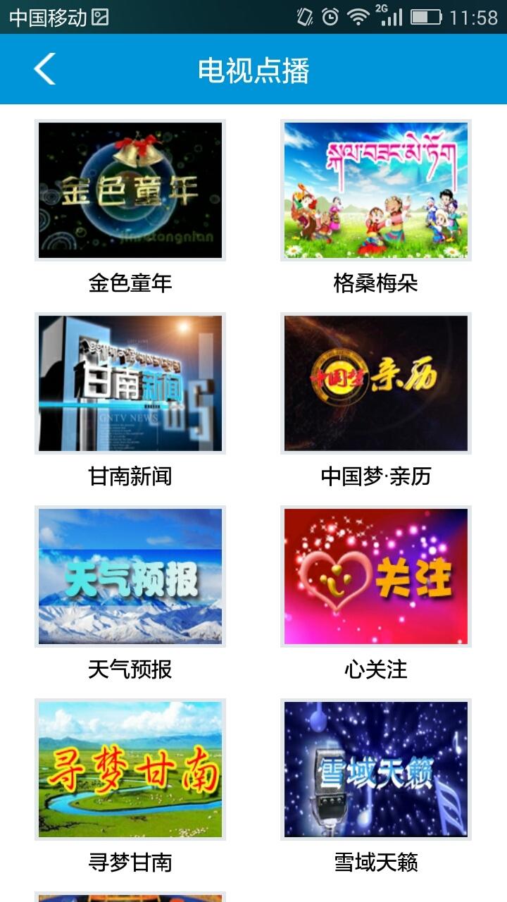 甘南手机台软件截图3