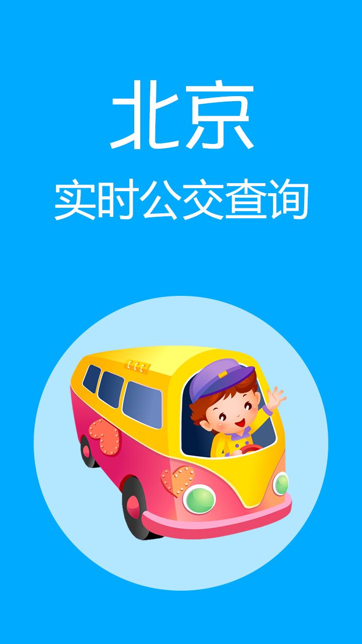 北京实时公交查询软件截图0