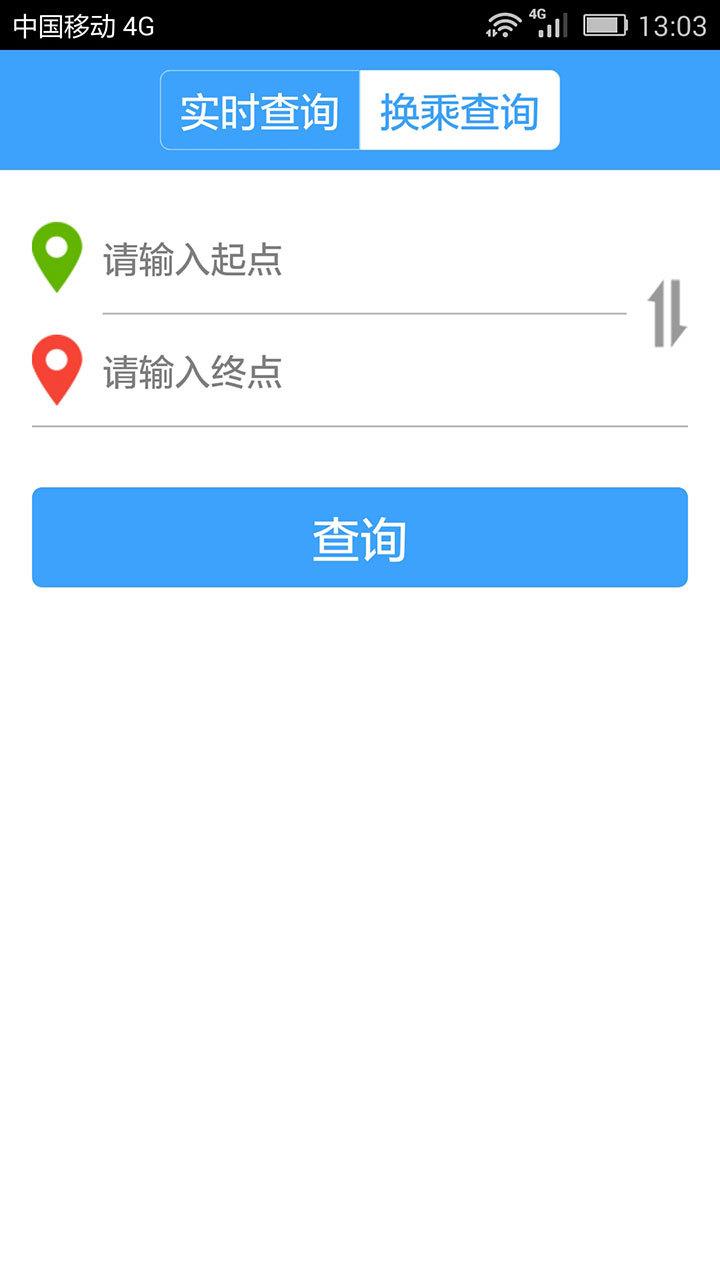北京实时公交查询软件截图2