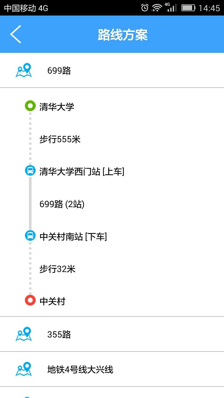 北京实时公交查询软件截图3