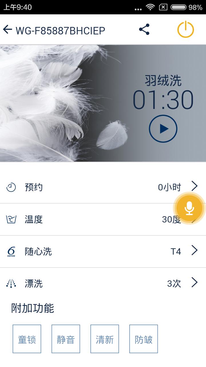 惠而浦家电软件截图2