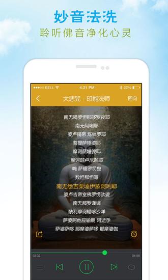 佛教音乐大悲咒心经王菲软件截图0