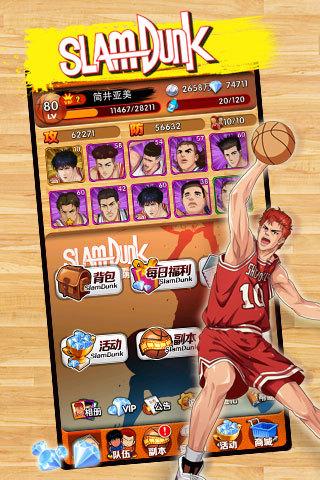 篮球飞人软件截图0