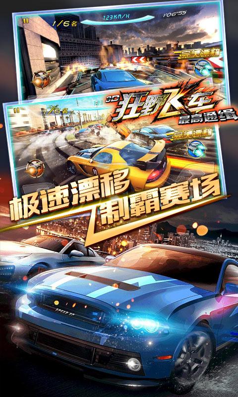 3D狂野飞车-最高通缉软件截图1