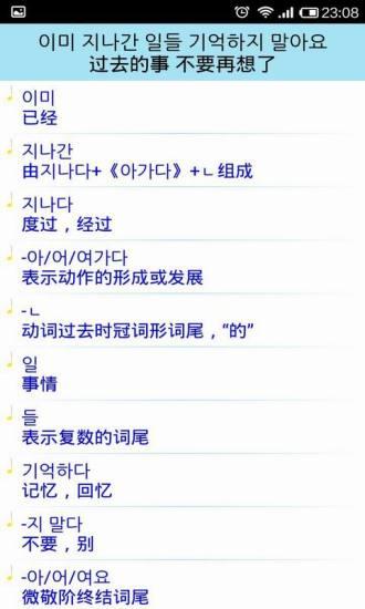 听歌学韩语软件截图2