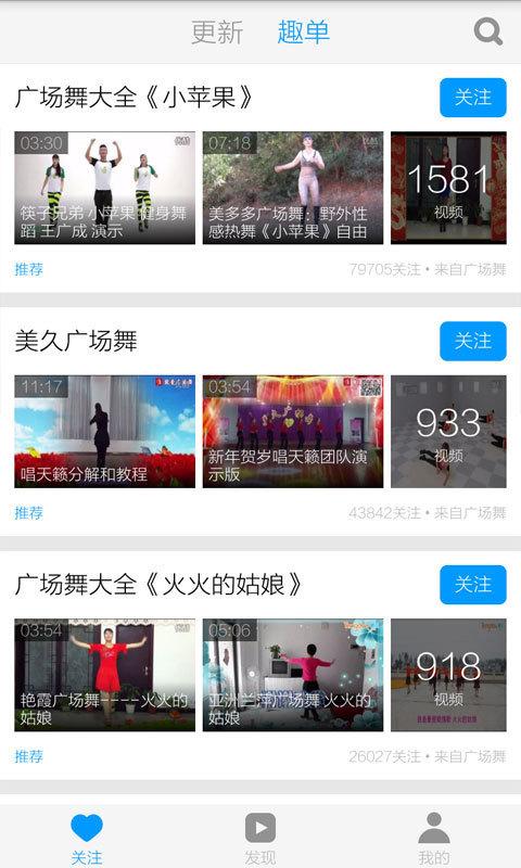 小苹果广场舞视频软件截图2