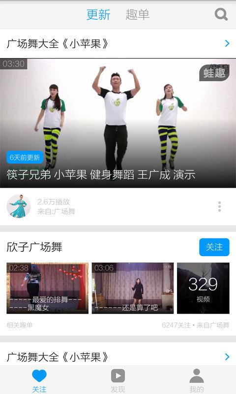 小苹果广场舞视频软件截图1