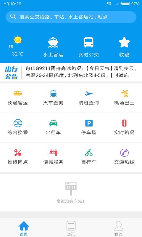 舟山交通软件截图0