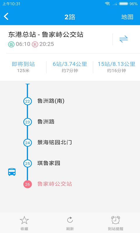 舟山交通软件截图1