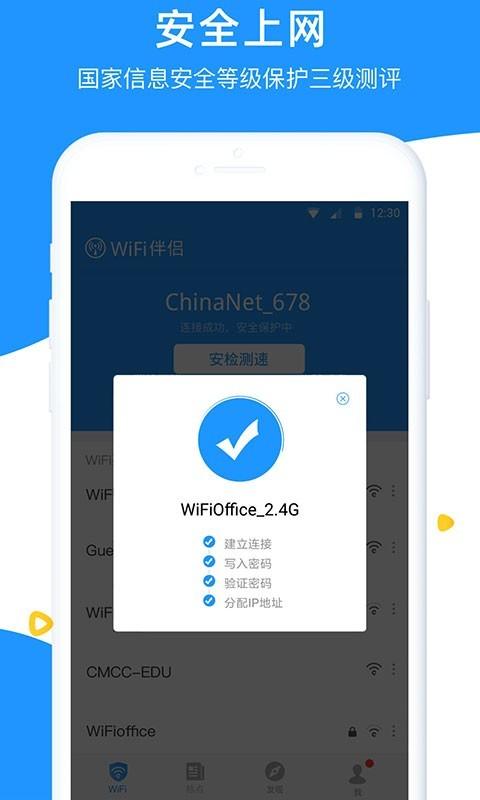 WiFi伴侣软件截图1