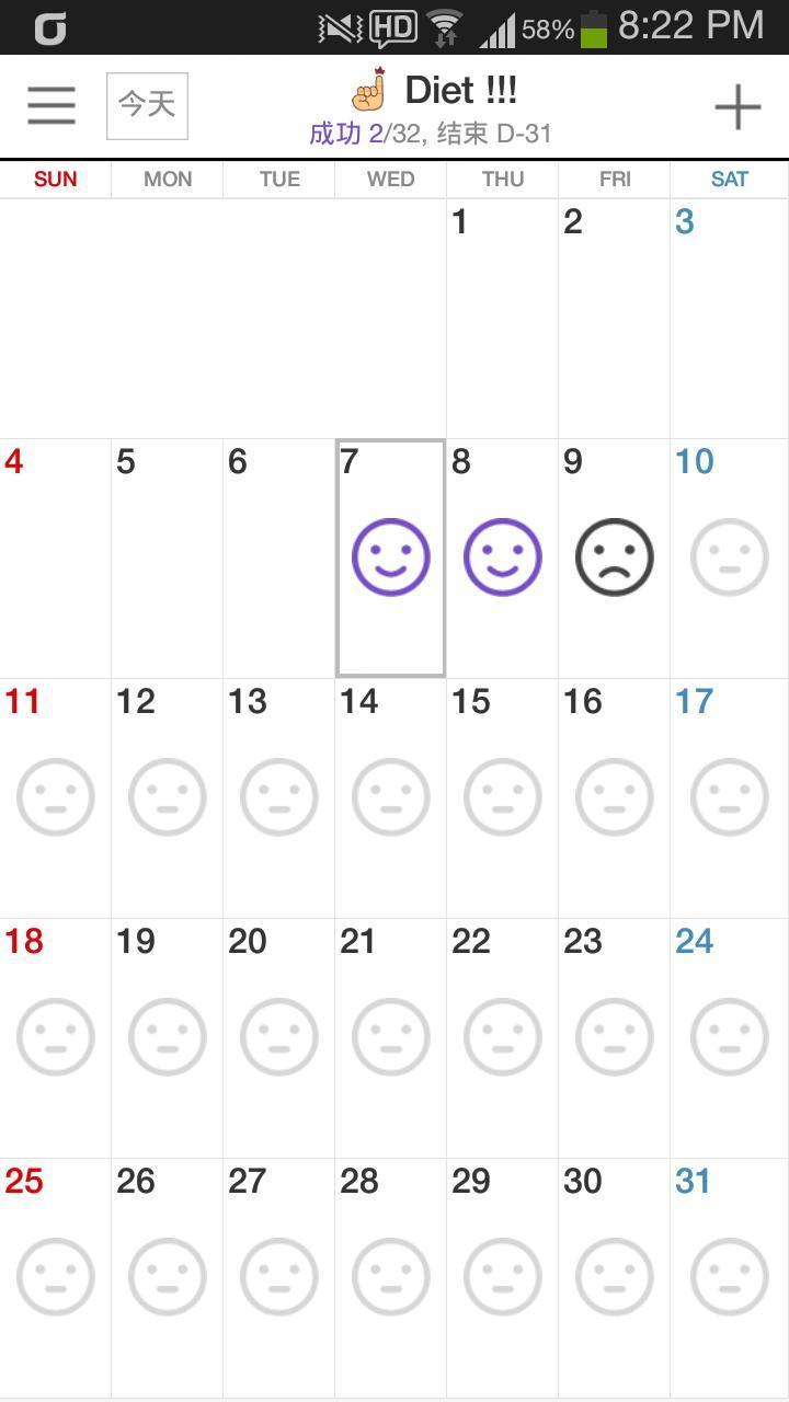 Naver 时间表日历软件截图3